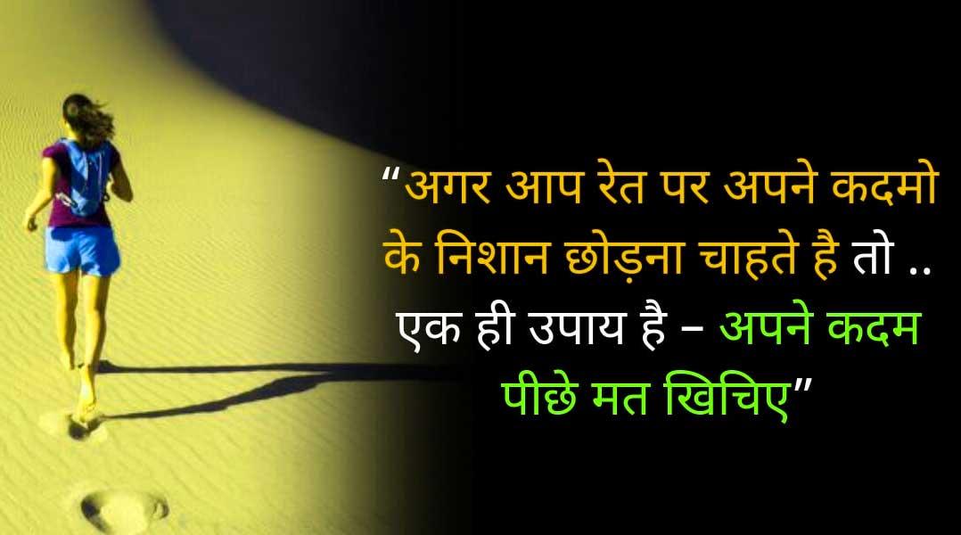 Hindi Suvichar Images Pics Wallpaper Free Download