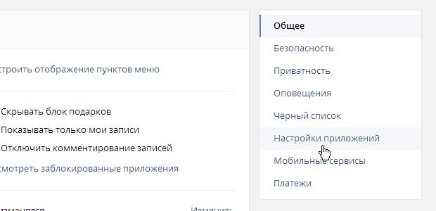страница настройки приложения вконтакте