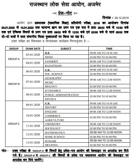 image : RPSC School Lecturer Exam 2018 Schedule Jan 2020 @ TeachMatters