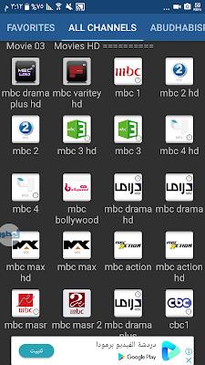 تحميل تطبيق oiptv app