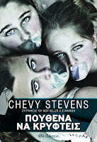 http://www.culture21century.gr/2016/12/pouthena-na-kryfteis-ths-chevy-stevens-book-review.html