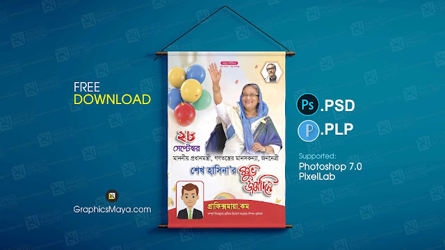 28 September  Sheikh hasina Birthday Poster Design Template PSD & PLP Bangla Free Download