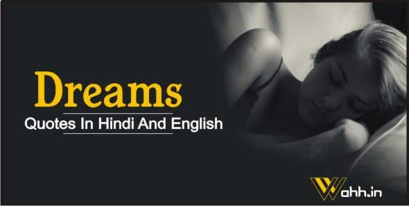 Dreams Quotes In Hindi