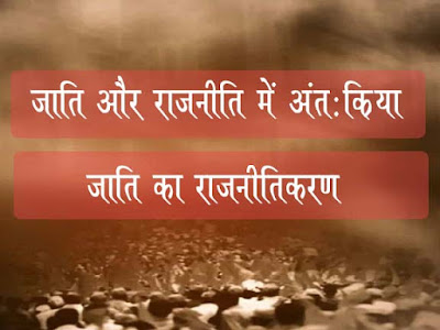 जाति और राजनीति में अंतःक्रिया | जाति के राजनीतिकरण की विशेषताएं | Bharat Me Jaati Ka Rajniti Karan