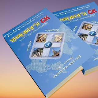 খন্দকার'স জিকে (বাংলাদেশ ও আন্তর্জাতিক বিষয়াবলী) | খন্দকার Gk pdf