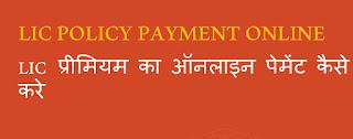 Lic ka online payment kaise kre