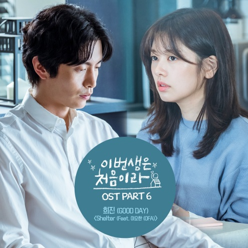 GOOD DAY – OST Because This Is My First Life Part.6