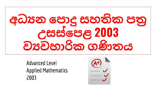 Advanced Level 2003 Applied Maths Past Paper