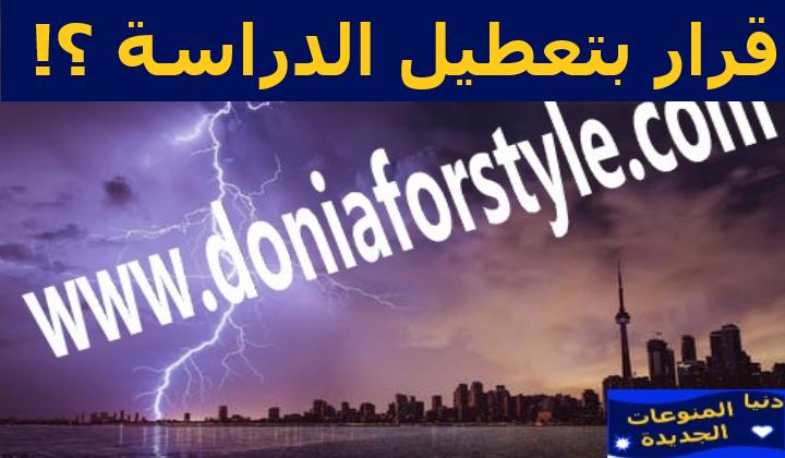 تعطيل الدراسة غداً بجميع المدارس بالقاهرة والجيزة لسوء الأحوال الجوية | حالة الطوارئ مستمرة
