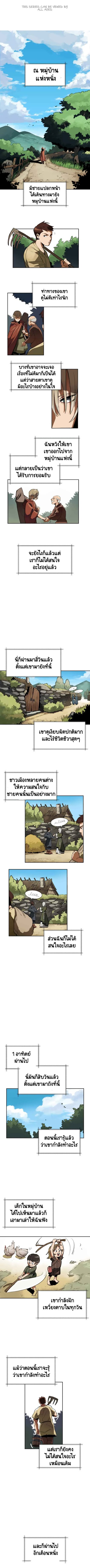 The Lazy Prince Becomes A Genius - หน้า 2