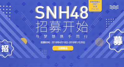 SNH48 10th generation audition.jpg