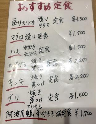 活魚料理 魚榮(さかえ)おすすめ定食