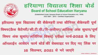 Hbse News : हरियाणा शिक्षा बोर्ड में सैकेण्डरी तथा सीनियर सैकेण्डरी ओपन बोर्ड से फॉर्म भरने शुरू हो गए हैं - डिंपल धीमान