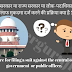 केंद्रीय सरकार या राज्य सरकार या लोक-पदाधिकारी के खिलाफ मुकदमा दर्ज करने की प्रक्रिया क्या है ?  Procedure for filing a suit against the central or state government  or public officer