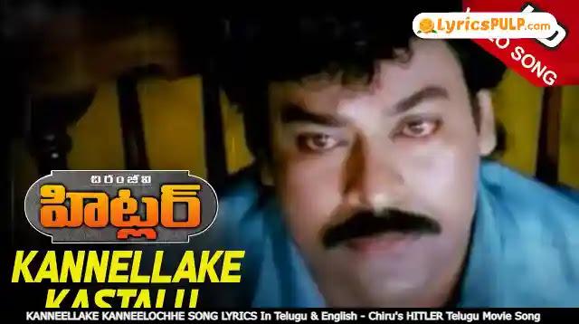 KANNEELLAKE KANNEELOCHHE SONG LYRICS In Telugu & English - Chiru's HITLER Telugu Movie Song