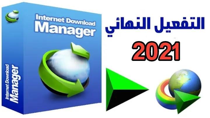 تحميل برنامج انترنت داونلود مانجر للكمبيوتر اخر اصدار مع التفعيل مدى الحياه   2021 internet download manager