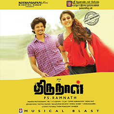 Thirunaal Song Lyrics