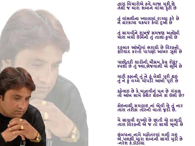 Tara Vicharo Ae Maja Muki Che Gujarati Gazal By Naresh K. Dodia