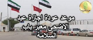 مدير معبر باب السلامة يعلن عن موعد عودة نزول السوريين الى اجازة عيد الاضحى
