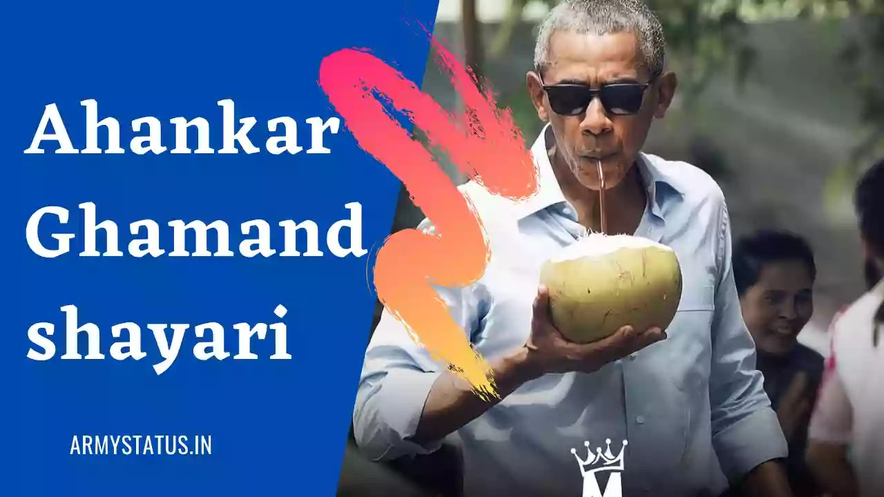 Ahankar Shayari in Hindi | Ghamand Shayari in Hindi
