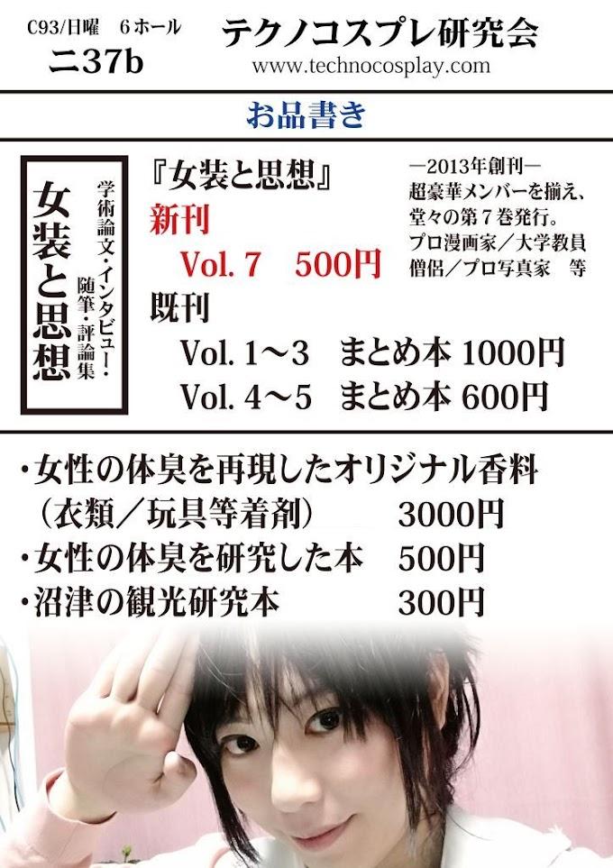 冬コミC93『女装と思想』Vol.7 お知らせ