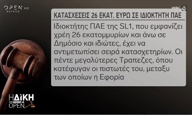 Ποιός; -Κατασχέσεις 26 εκατ. ευρώ σε ιδιοκτήτη ΠΑΕ!