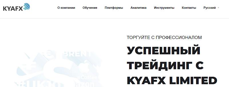 Мошеннический сайт kyafx.net – Отзывы, развод. Киа ФХ (KyaFX) мошенники