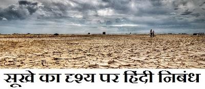 """Hindi Essay on """"Drought """", """"Sukha par Nibandh"""", """"सूखे का दृश्य पर हिंदी निबंध"""" for Students"""