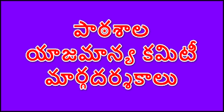 TS smc elections 2022 schedule, guidelines telugu pdf