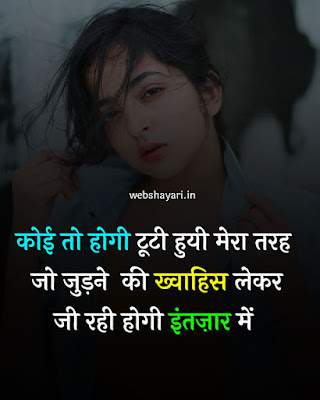 sad love status image download  hindi