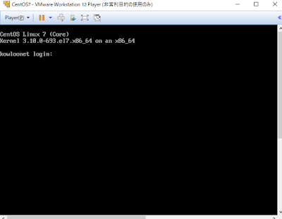コンソール画面-VMWareにCentOSをインストール