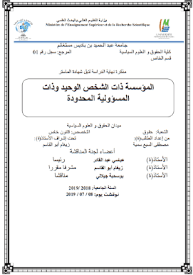 مذكرة ماستر: المؤسسة ذات الشخص الوحيد وذات المسؤولية المحدودة PDF
