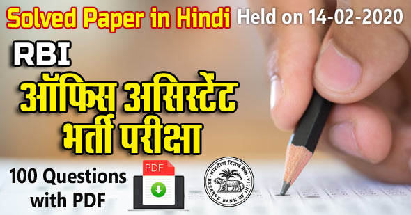 RBI Office Assistant Paper 2020 Solutions in Hindi English PDF