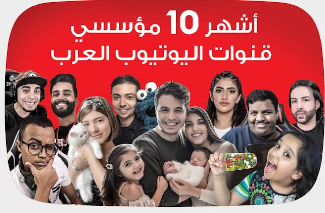 أشهر 10 قنوات عربية على يوتيوب 2021