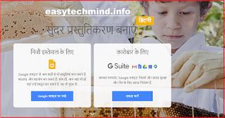 Google slides/google powerpoint /How to creat Google slides in hindi