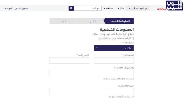 اسهل طريقة للشراء من الانترنت والشحن لكافة الدول العربية 2019