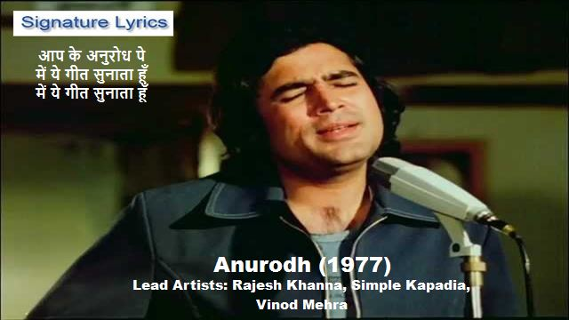 AapKe Anurodh Pe Lyrics - ANURODH - Ft Rajesh Khanna