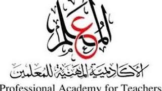 برنامج وتفاصيل تدريب الترقي للمعلمين بنك المعرفة معتمد من الأكاديمية 2017-2018