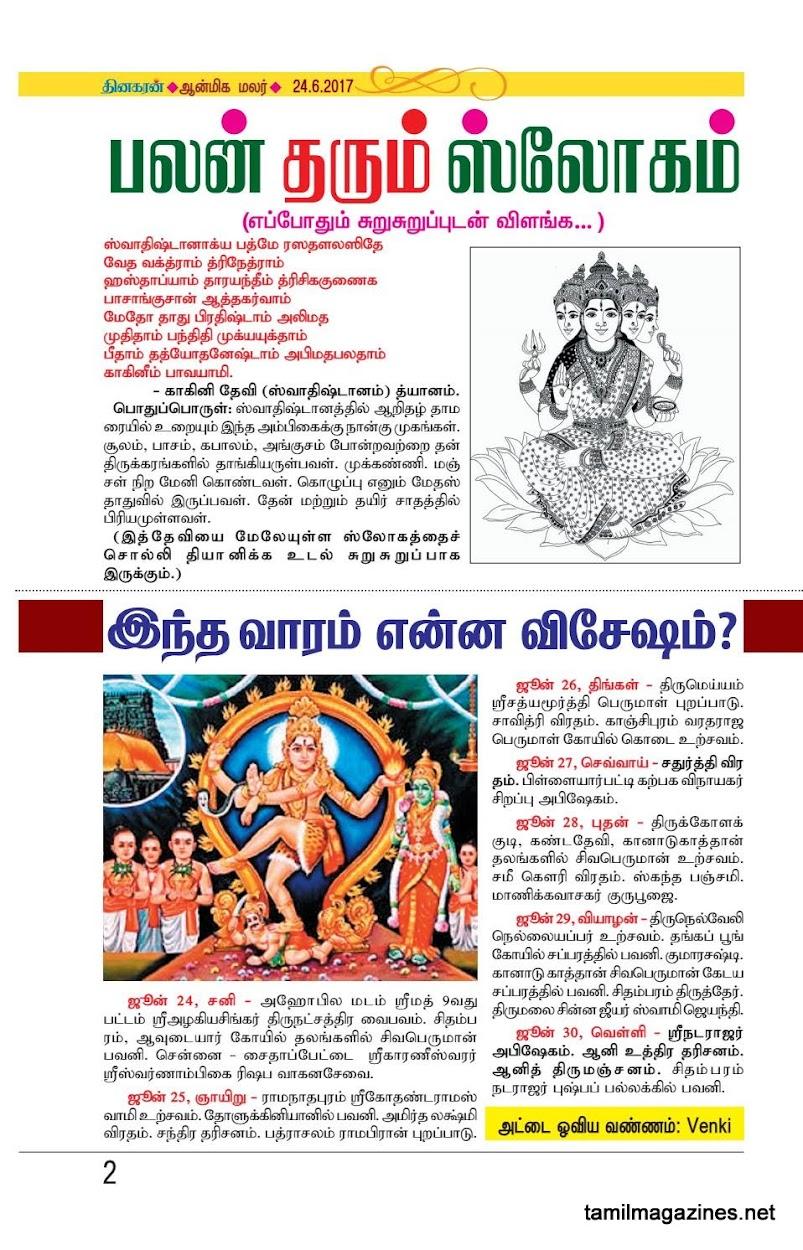 Slogam and Manthiram