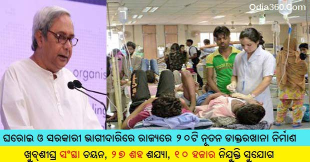 Odisha govt to set up 20 new hospitals on PPP mode, 10000 Jobs