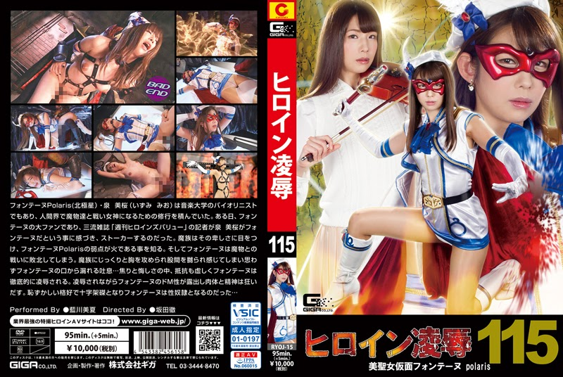 RYOJ-15 Heroine Give up Vol.115 -Gadis Penyihir Cantik Fontaine Polaris
