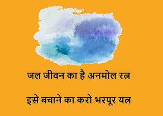 Pani Status in Hindi