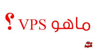 ماهو VPS ؟