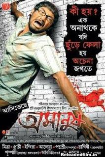 Amanush (2010) Full Movie Bengali 480p, 720p, 1080p HDRip ESubs Download