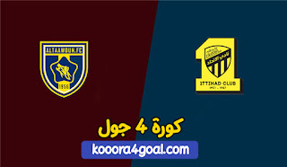 موعد مباراة الإتحاد والتعاون كورة جول اليوم 24-09-2021 في الدوري السعودي