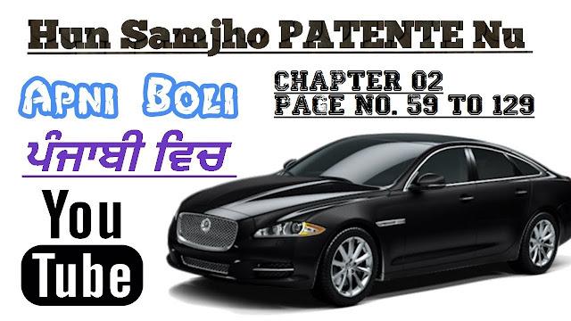 Patente B in Punjabi Chapter 02