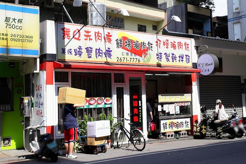 鮮揚美食王 三峽和平街可外送小吃