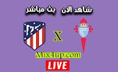 مشاهدة مباراة اتلتيكو مدريد وسيلتا فيغو بث مباشر اليوم 7-7-2020 في الدوري الاسباني