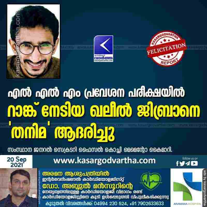 Kasaragod, Kerala, News, Student who achieved rank in LLM entrance exam Felicitated by Thanima.