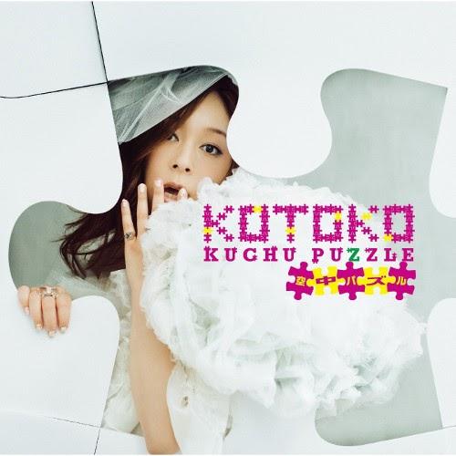 Download kotoko 空中パズル rar, zip, flac, mp3, hires